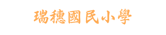 花蓮縣瑞穗國民小學